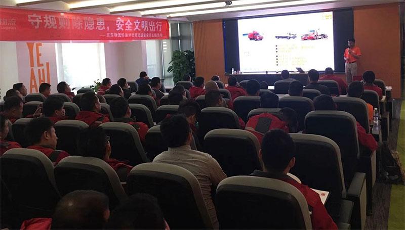 京东物流华南区举办悍士防御性驾驶技术讲座