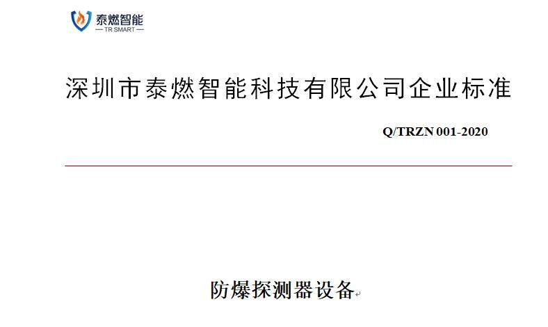 泰燃智能建立工业探测器企业标准