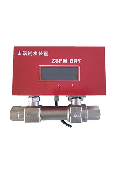 智能末端试水装置ZSPM-115/1.2-DX-BRY