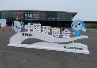 第20届中国环博会