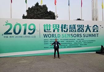 2019世界传感器大会
