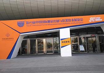 第29届中国国际测量控制与仪器万博手机APP展览会