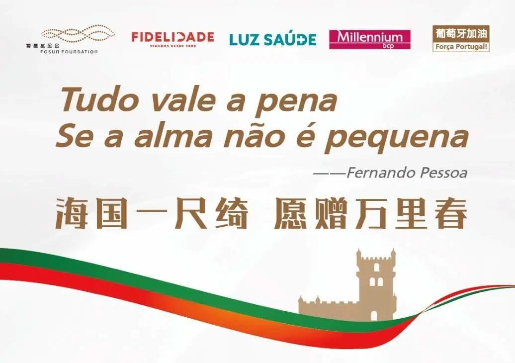 【人民日报】试剂盒获双重认证!复星超百万口罩和试剂驰援葡萄牙