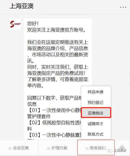 """上海亚澳""""微店""""上线试运行通告"""