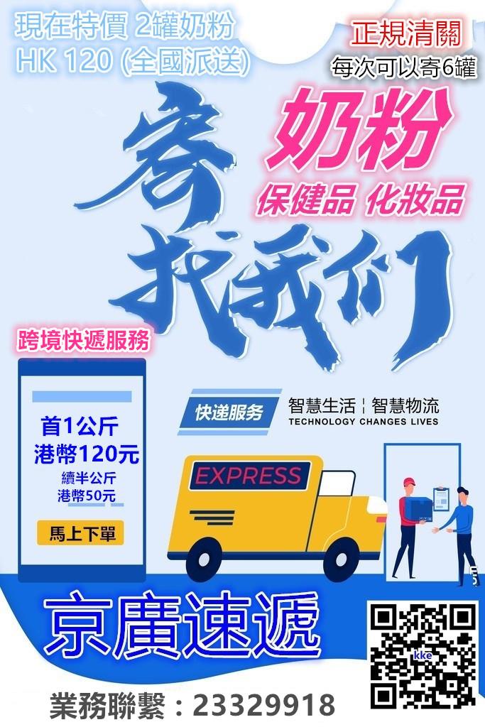 奶粉~快遞全國2罐 HK120元