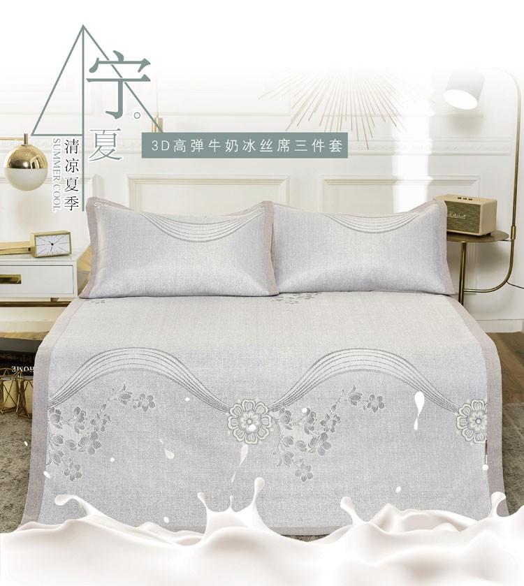 芳恩家纺3D高弹牛奶冰丝席三件套床上