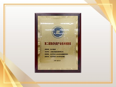 第二届集成电路产业技术创新奖(2019年)