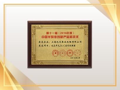 第十一届(2016年度)中国半导体创新产品和技术