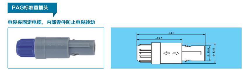 1P系列标准通用型直式插头(螺帽款)标准医疗连接器