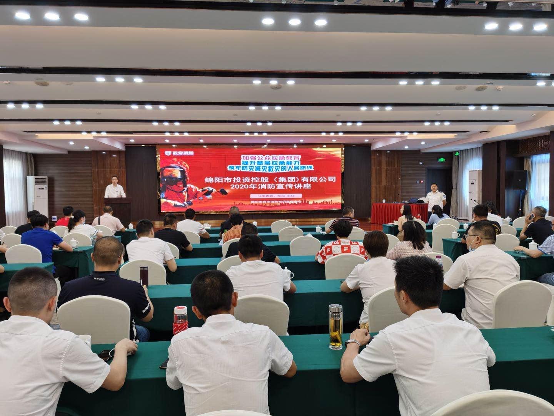 政安消防为绵阳投资控股集团公司开展消防培训
