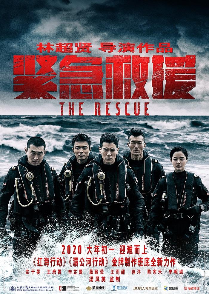 影视投资:紧急救援,中国第一部海上救援电影