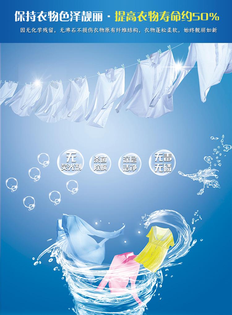 清水消毒洗涤宝