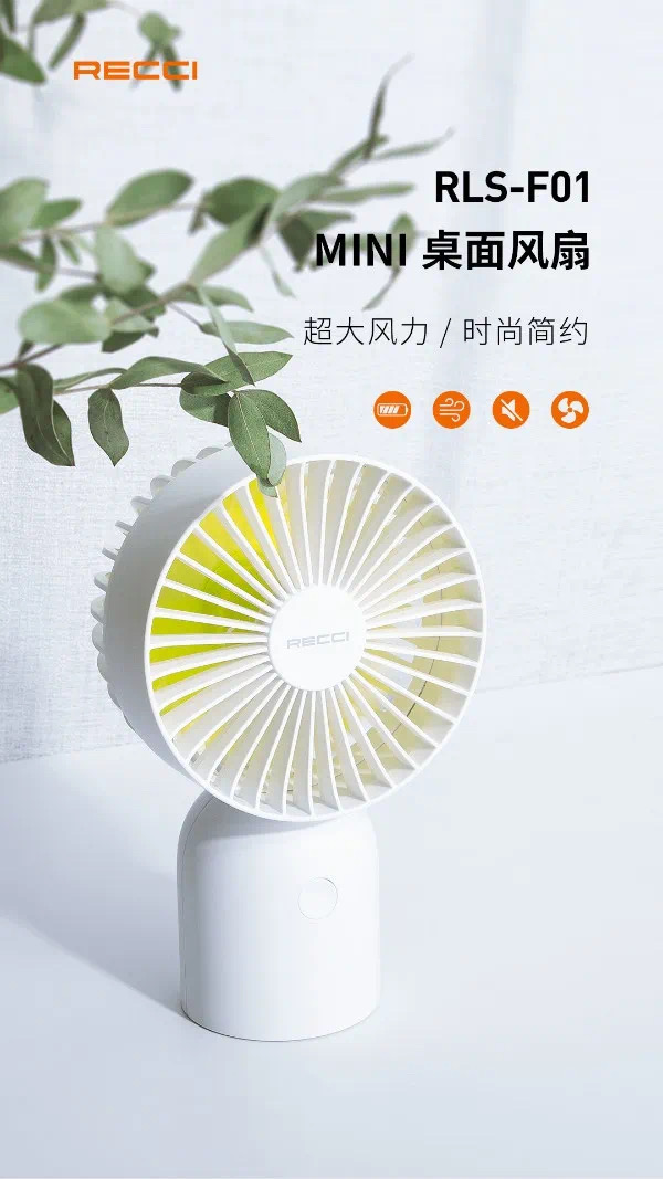 Recci Usb风扇_小型电风扇手持