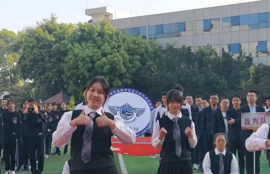 青春飞扬 梦想起航——记格睿特高级中学第二届校运会