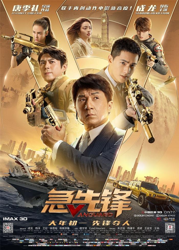 电影投资:成龙与唐季礼再次联手 《急先锋》究竟能否逆袭?