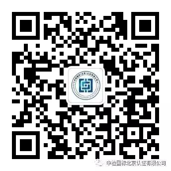 中检国标(北京)认证有限公司