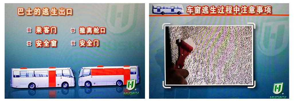 视频 1-班车安全及应急逃生