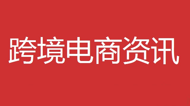 前4月广州海关关区跨境电商进出口同比增长7%