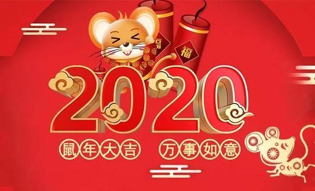 【节日祝福】北京kok平台新用户送彩金企业kok登录祝各界朋友新春快乐!