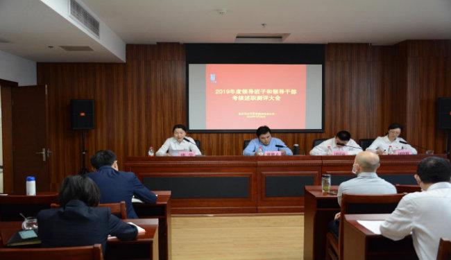 农信集团召开2019年度领导班子和领导干部考核述职测评大会