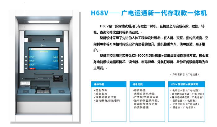 基于兆芯通用处理器的金融自助机 推进金融信息安全建设 兼容主流生态 有效降低客户应用的总体迁移成本