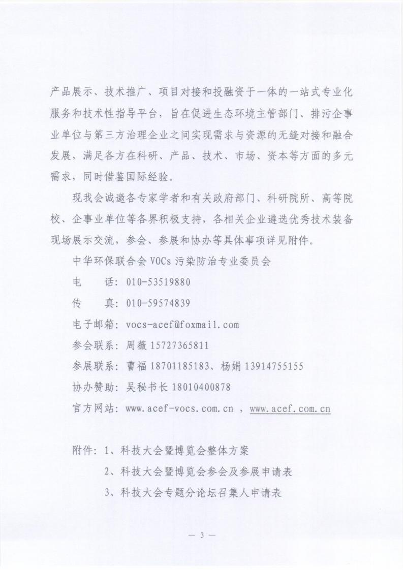 """关于邀请参加""""2020全国挥发性有机物(VOCs)污染防治科技大会暨技术装备博览会""""的函"""