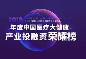 国科恒泰荣登2019年度中国医疗大健康产业投融资荣耀榜