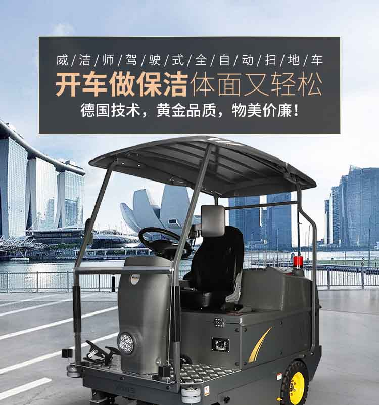 WJS-SD5驾驶式三刷扫地机