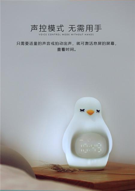 创意企鹅唤醒灯_卧室声控小夜灯