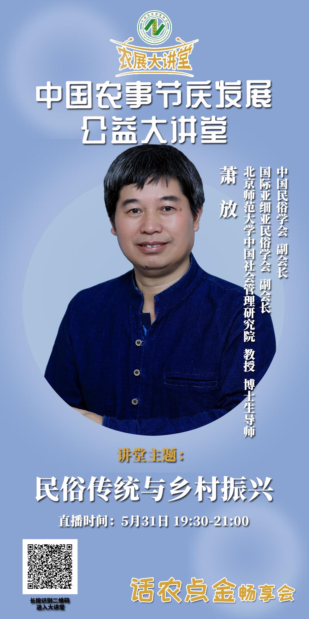 【农展大讲堂12·预告】5月31日(周日)中国农事节庆发展公益大讲堂第四期