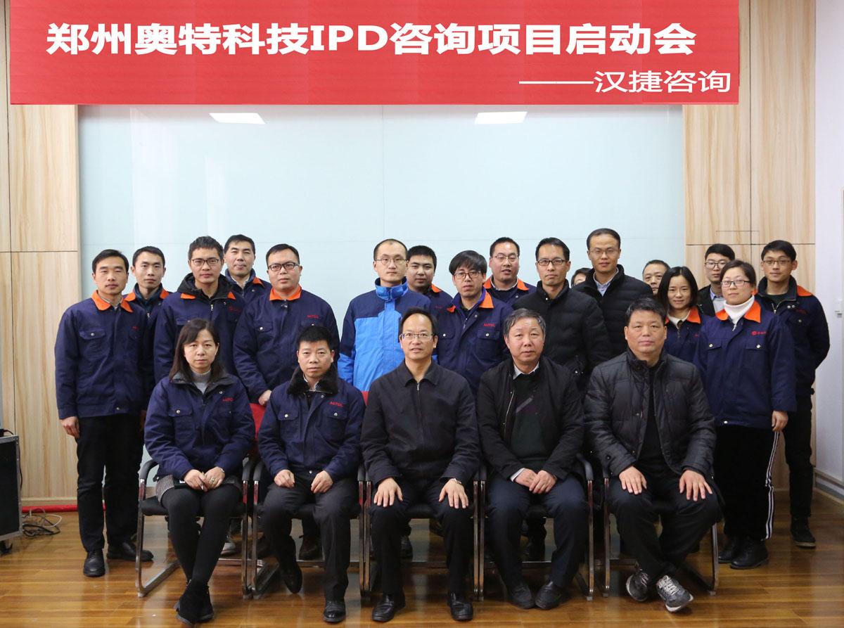 郑州奥特科技公司IPD咨询项目启动!