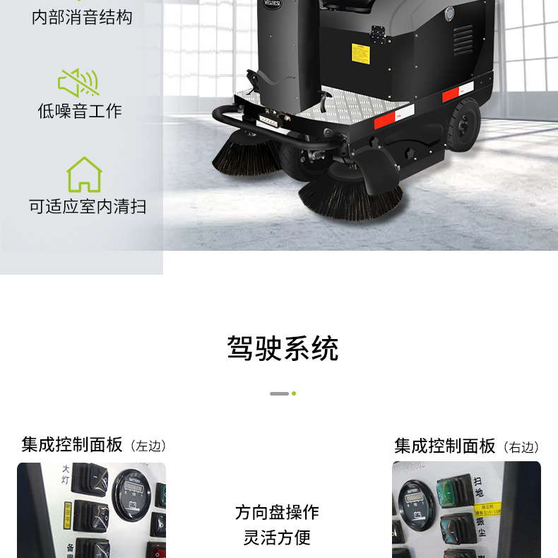 WIS-SD3驾驶扫地机