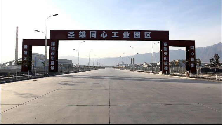 shengxiong Chemical Industry