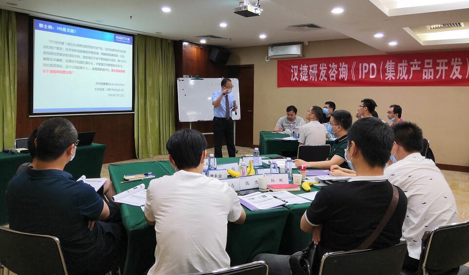 2020年5月22-23日,汉捷咨询《IPD(集成产品开发)》高级实务培训在深圳功举办!