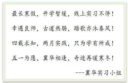 抗疫专刊丨我所组织河北师大2020届法学毕业生线上实习培训