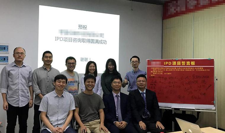 深圳某创新电子企业与汉捷咨询公司IPD项目启动!