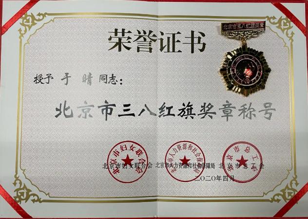 【榜样力量】亚博电竞客户端下载科技于晴总裁获三八红旗奖章