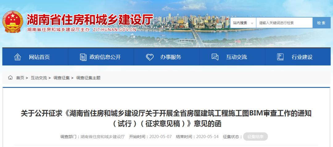 湖南:明年起,房屋建筑施工图全部实行BIM审查!
