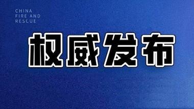 习近平总书记对安全生产作出重要指示