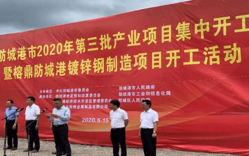 """""""百亿产值""""榕鼎防城港镀锌钢项目开工仪式"""