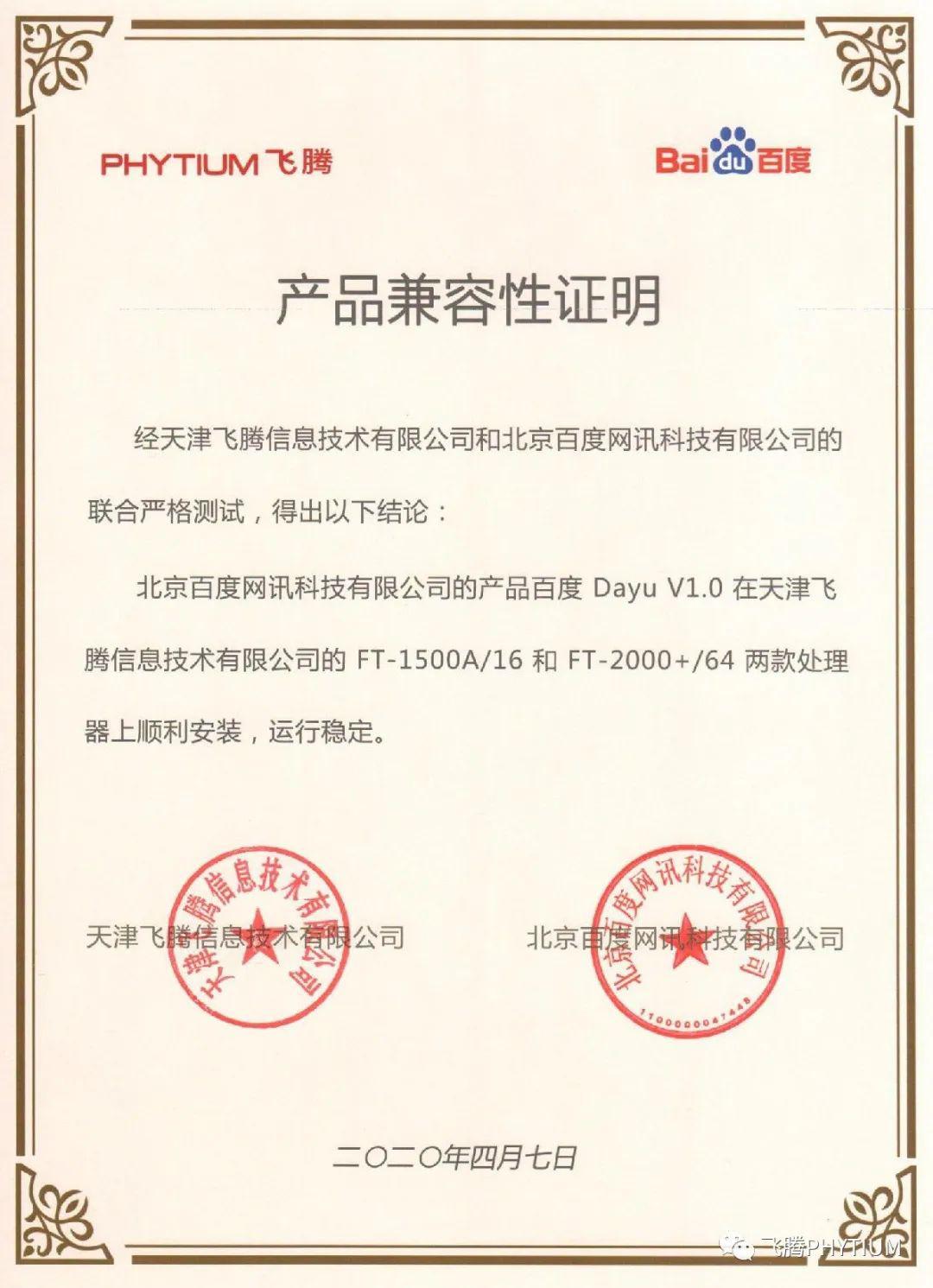 【广州高能时讯】飞腾与百度鲁班大数据产品完成互认证