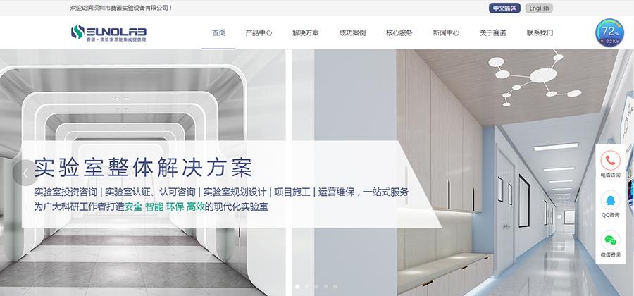 赛诺官方网站全新上线!