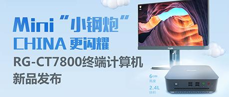"""内""""芯""""强才是真的强 锐捷Mini PC正式发布"""