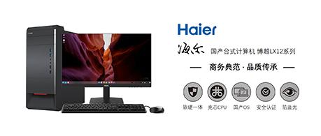 畅享极速体验 海尔助力国产桌面PC发展