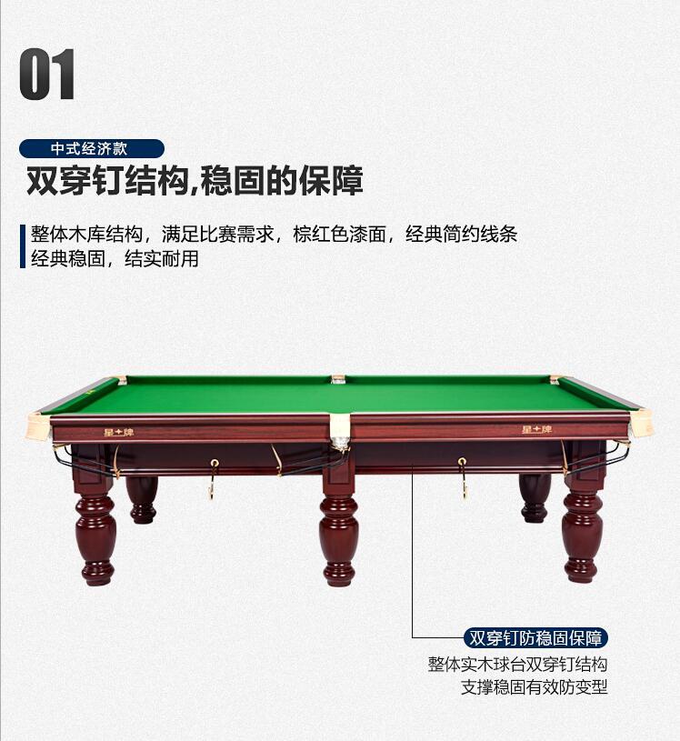 XW118-9A美式台球桌