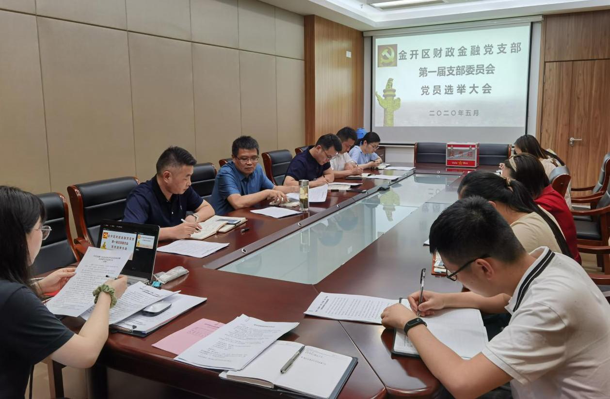 财政金融支部委员会选举大会暨五月主题党日活动圆满结束