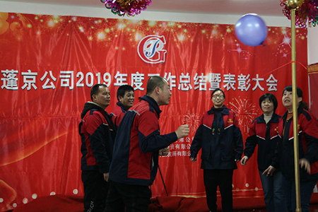 熱烈慶祝蓬京2019年度總結表彰大會圓滿成功