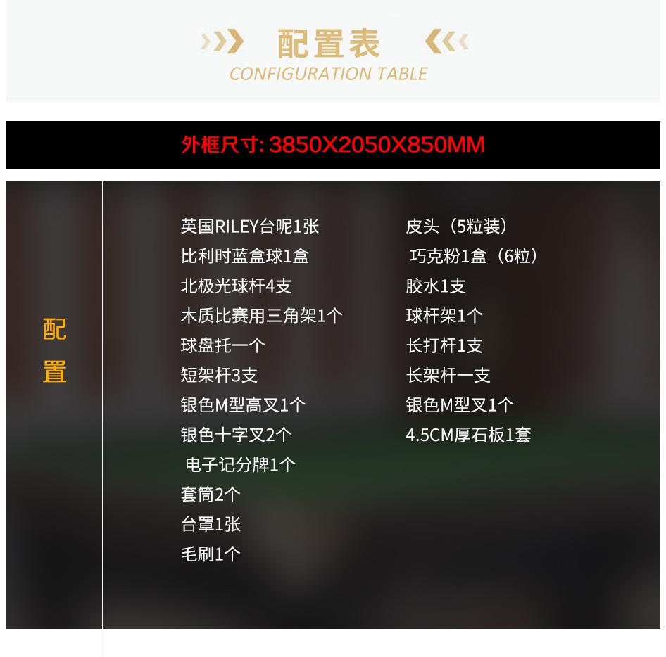 龙太子斯诺克 Dragon Table 2
