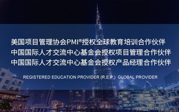 广州PMP培训,成都PMP培训,西安PMP培训