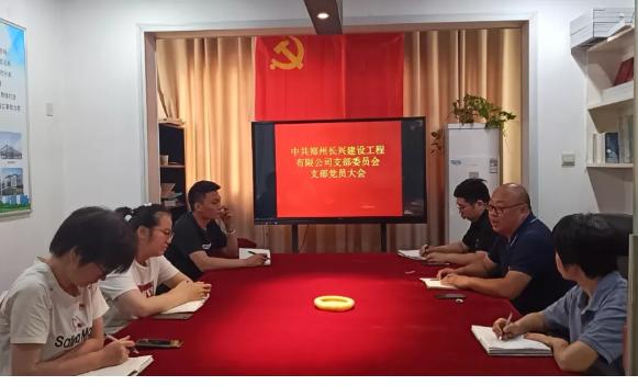 亚搏2018手机app下载党支部召开支部大会